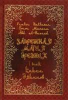 """""""Запретная Магия Древних"""" включает уникальные заклинания и ритуалы иудейских, арабский, шумерских, европейских магов, которые были расшифрованы и впервые переведены на русский язык. Многие тексты были найдены на папирусах, пергаментах и глинянных табличках археологами в местах раскопок древних цивилизаций. Некоторые манускрипты до этого были скрыты от глаз непосвященных и никогда не издавались. Впервые будет дан полный текст перевода Книги Мертвых """"Некрономикон"""" на русском языке с комментариями специалистов и близкими по смыслу текстами. В """"Книге Джиннов"""" раскрыты тайны египетских папирусов содержащие магические тексты магрибов, иудейские свитки таинственного содержания, а также много практических советов как использовать магию древних сегодня."""